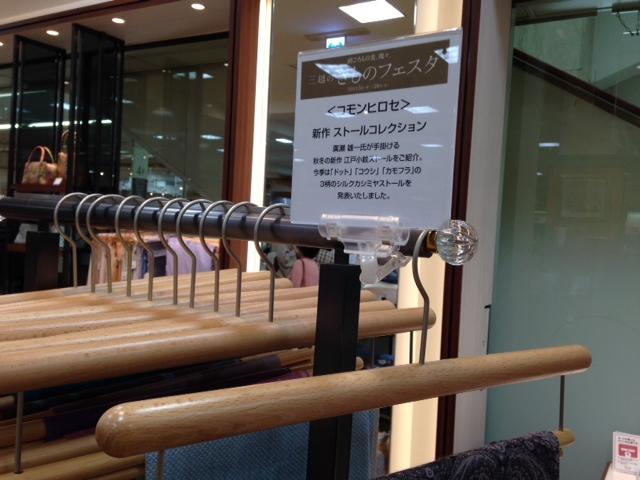 10月25日 日本橋三越での_d0171384_21565338.jpg