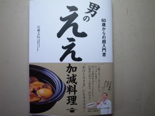 男のええ加減料理_f0059988_15361549.jpg