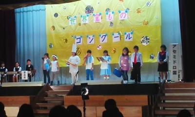 鹿島小の学習発表会_e0068696_18133352.jpg