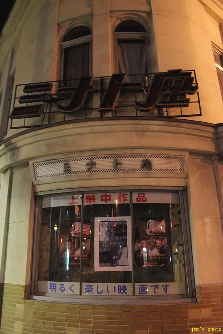 映画の街、函館_a0158797_22564425.jpg