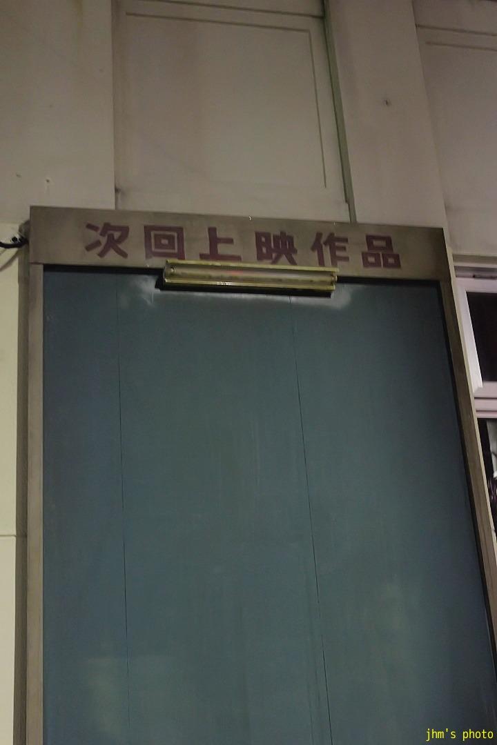 映画の街、函館_a0158797_2341406.jpg