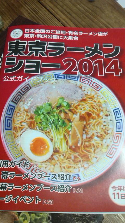 東京ラーメンショー2014_c0092197_037990.jpg