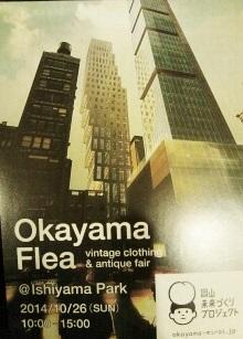 Okayama Fleaに出店いたします_e0268298_17491963.jpg