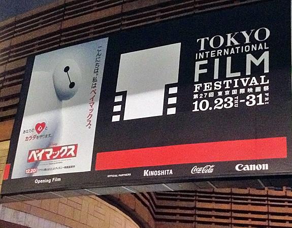豚ひれだし〆と春菊のサラダ  と 東京国際映画祭で 『ベイマックス』_f0179404_1853376.jpg