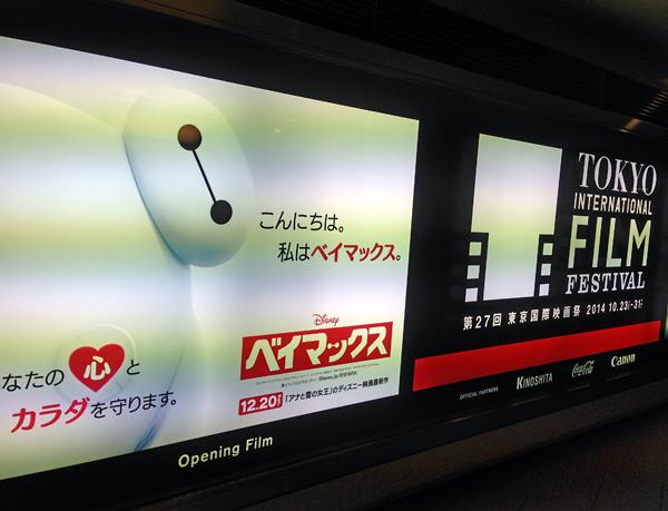 豚ひれだし〆と春菊のサラダ  と 東京国際映画祭で 『ベイマックス』_f0179404_192727.jpg