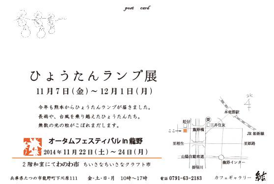 ひょうたんランプ展 2014.11.7~12.1_b0237338_00091863.jpg