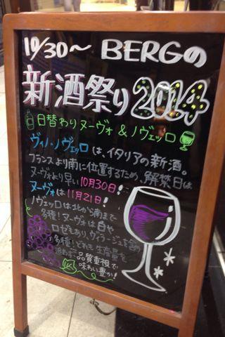 【10/30〜!】ベルクのワイン新酒祭りはじまります!まずはイタリアのヴィノ・ノヴェッロから♪ヌーヴォは11/21解禁です!_c0069047_16381684.jpg