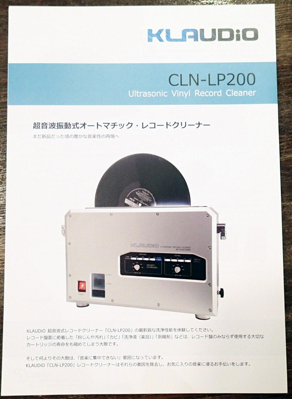 KLAUDiO CLN-LP200 超音波レコードクリーナー 店頭に入荷しました。_b0262449_21133981.jpg