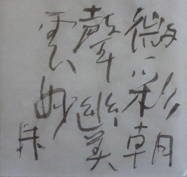 朝歌10月26日_c0169176_08101683.jpg