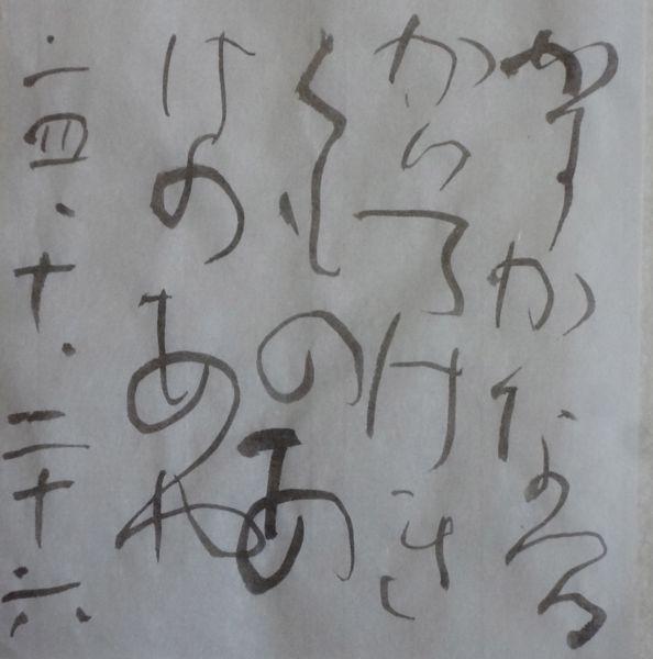 朝歌10月26日_c0169176_08102135.jpg