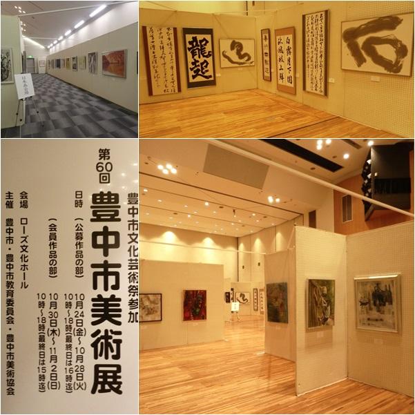 ◆市長賞を受賞しました!・・・『豊中市美術展』_e0154682_21524775.jpg