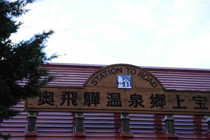 紅葉の奥飛騨温泉郷へ_a0049296_18441053.jpg