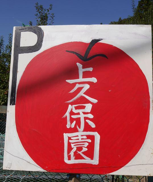 リンゴ狩り in ibaraki_f0144003_23013439.jpg