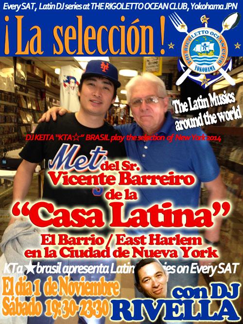"""【本場スペック】NYC, Latin Harlem名店大名店\""""Casa Latina\""""〜最新Latin Harlem Selectionも♬_b0032617_1953894.jpg"""