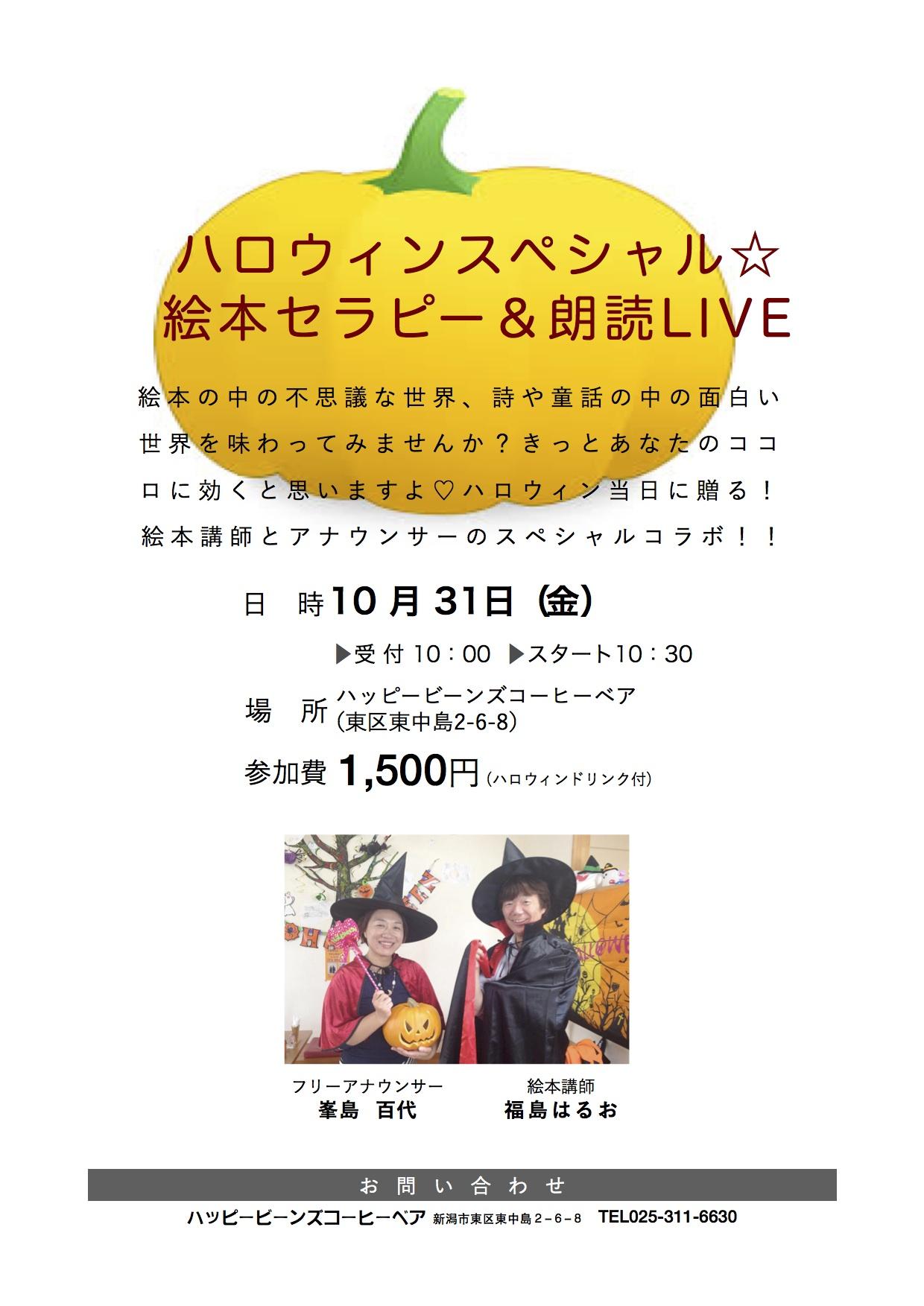 ハロウィンのお楽しみイベント☆_a0126418_17465354.jpg