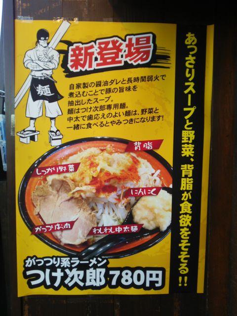 つけ次郎@つけ麺マン_a0117520_0515531.jpg