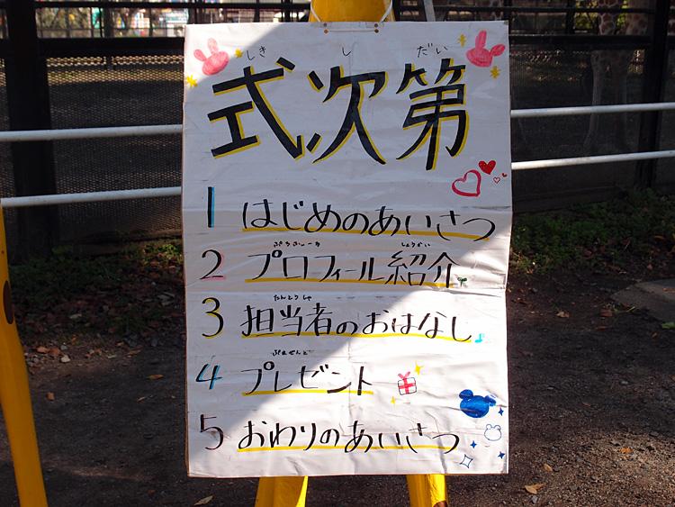 2014.10.25 宇都宮動物園☆キリンのもみじちゃんお誕生日会【giraffe】_f0250322_220582.jpg