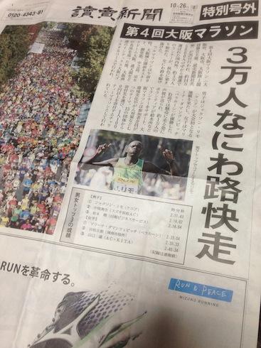 第四回大阪マラソン!!_c0187025_13184336.jpg