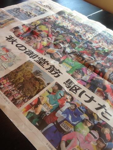 第四回大阪マラソン!!_c0187025_13191364.jpg