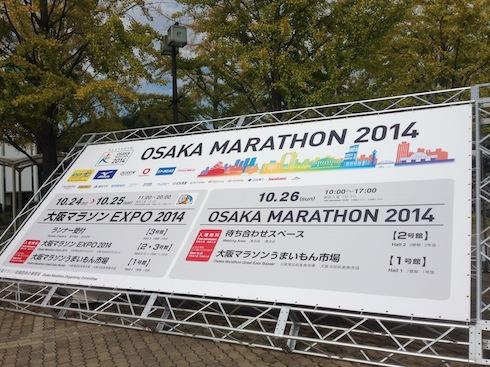 第四回大阪マラソン!!_c0187025_13214912.jpg