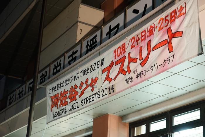 阿佐ヶ谷ジャズストリート_b0094826_22134925.jpg