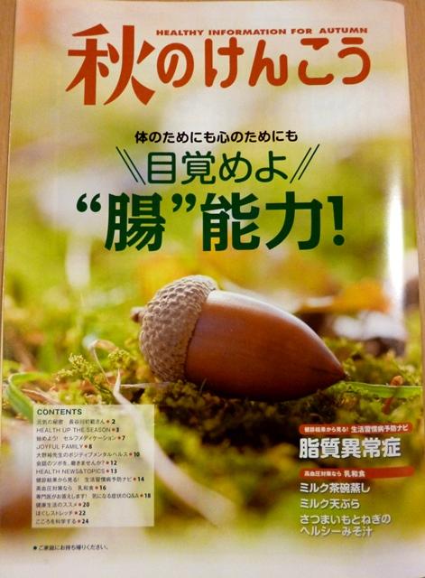 冊子 秋のけんこうに乳和食が掲載されました!_b0204930_09343214.jpg