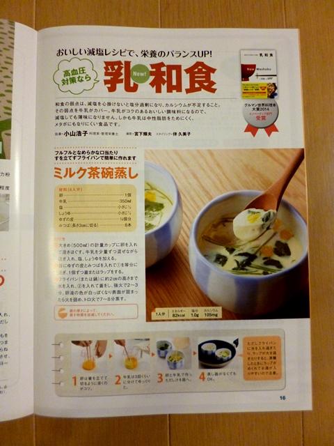 冊子 秋のけんこうに乳和食が掲載されました!_b0204930_09344796.jpg