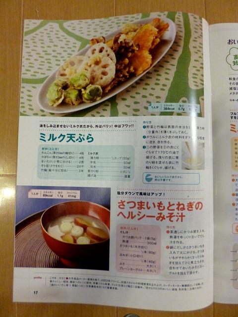 冊子 秋のけんこうに乳和食が掲載されました!_b0204930_09350005.jpg