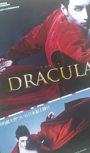 DRACULA観てきました~_c0157242_1051686.jpg