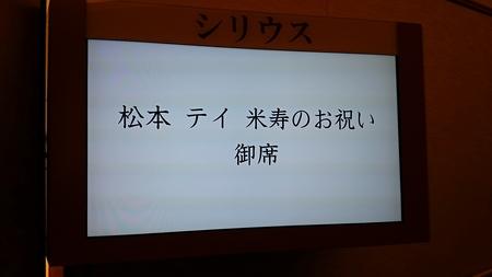 米寿祝い( ^-^)ノ.:*:・\'°☆_d0051146_17372626.jpg