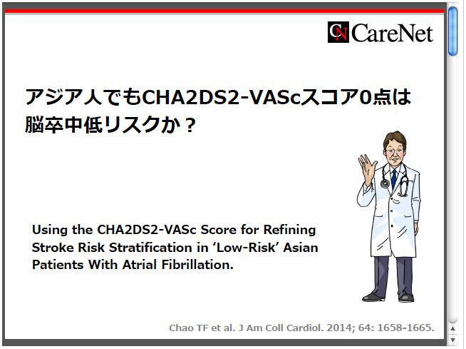 ケアネット連載 「アジア人でもCHA2DS2-VAScスコア 0点は脳卒中低リスクか?」更新いたしました。_a0119856_21213318.png