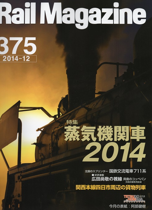 ○Rail Magazine 12月号 「とさでん交通1形」大きく紹介_f0111289_00300746.jpg