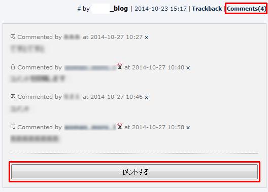 <11/6 追記あり>コメント欄投稿の仕様変更について_a0029090_13385353.png