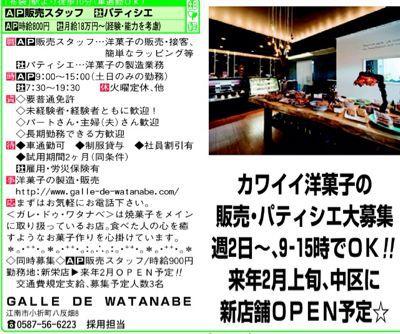 新店舗・スタッフ募集_c0229192_8533151.jpg