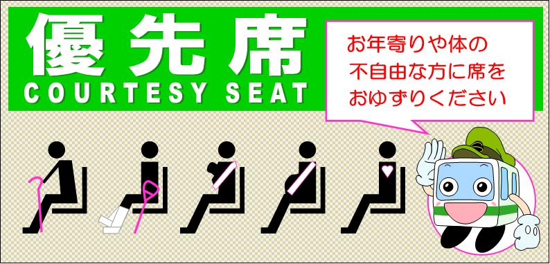 ーー若者は、電車!の、優先座席!には、座るな~!--アハハハーー。_d0060693_19295768.png