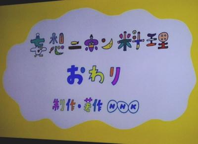 妄想ニホン料理予告!_f0232994_11503546.jpg