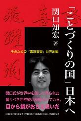 関口知宏著『「ことづくりの国」日本へ』、アマゾンで800位台に急上昇_d0027795_15363362.jpg