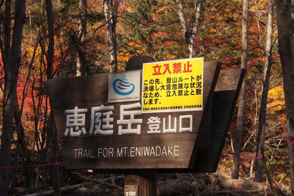 恵庭岳登山口の立入禁止看板_f0138096_22411376.jpg