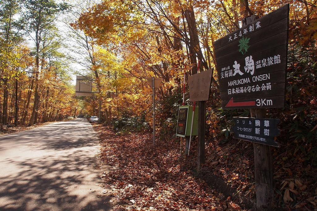 恵庭岳登山口の立入禁止看板_f0138096_22414466.jpg