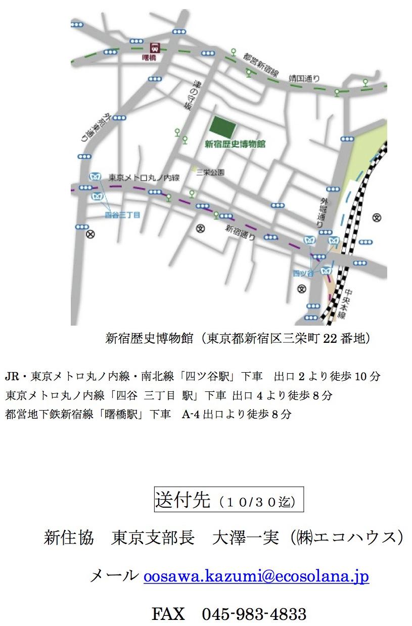 新住協東京の講師_e0054299_16584916.jpg