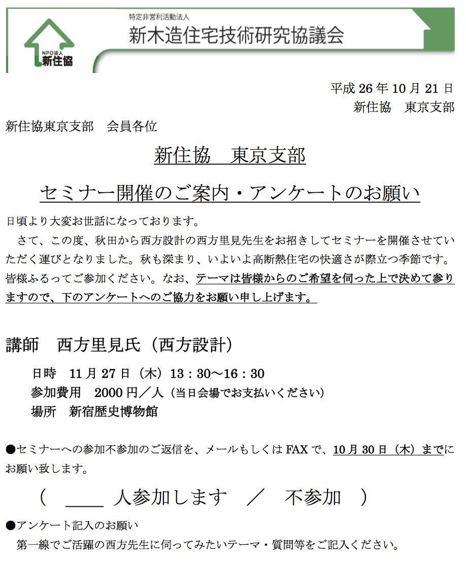 新住協東京の講師_e0054299_17150890.jpg