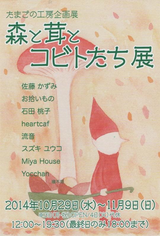 森と茸とコビトたち展_e0134502_20584625.jpg