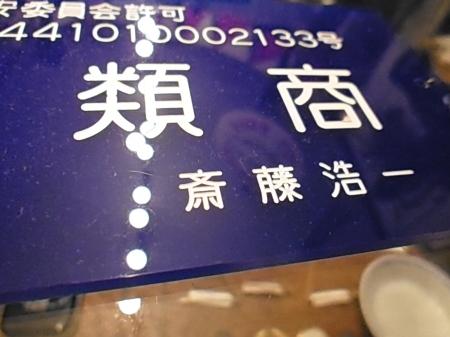 f0180307_21335992.jpg