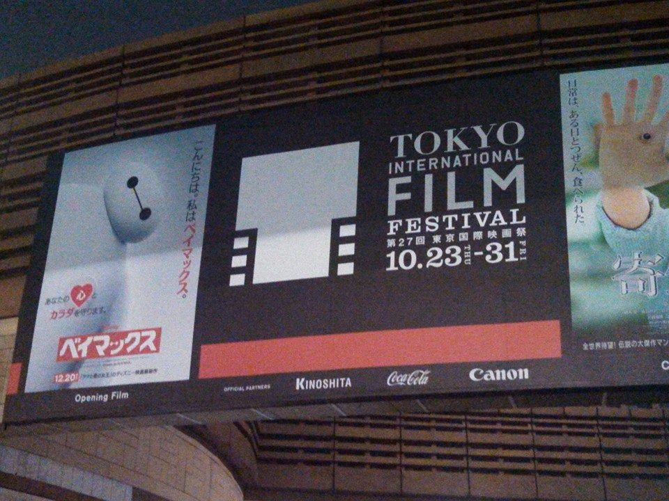 東京国際映画祭 ベイマックス_a0000912_22570932.jpg