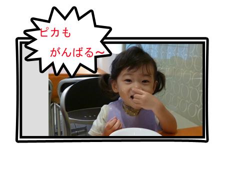 ★エルママ東京へ~1♪_c0343936_20542935.jpg