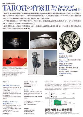 TARO賞の作家Ⅱ_d0226041_1242593.jpg