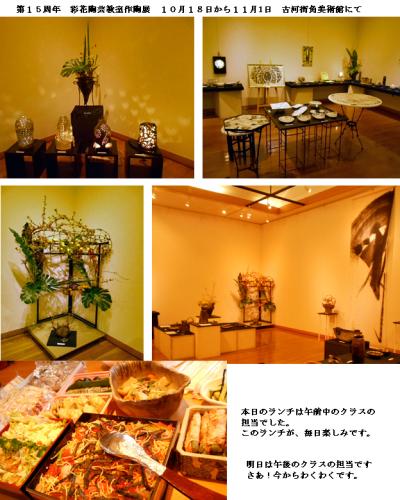 第15周年 彩花陶芸教室作陶展_e0109554_19193671.jpg