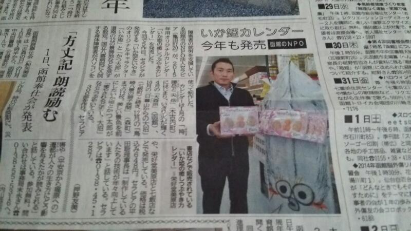 北海道新聞にいか姫カレンダー_b0106766_8302216.jpg