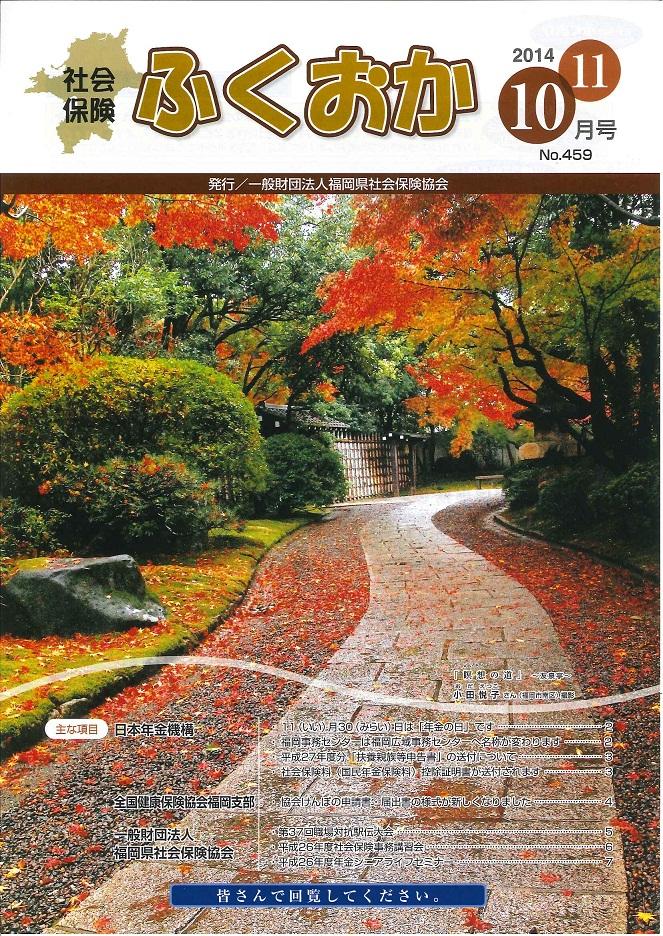 社会保険 「ふくおか」 2014年10・11月号_f0120774_14585738.jpg
