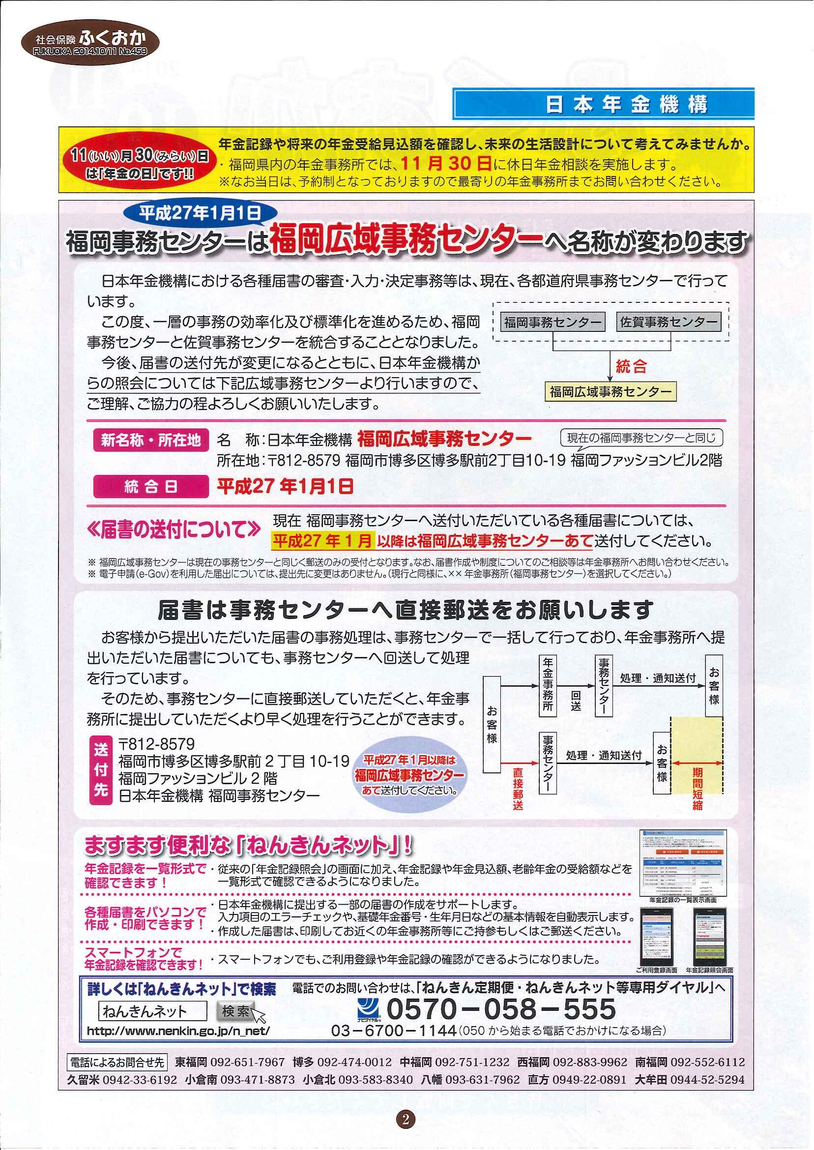 社会保険 「ふくおか」 2014年10・11月号_f0120774_14591869.jpg